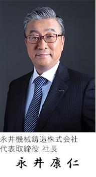 代表取締役社長 永井康仁